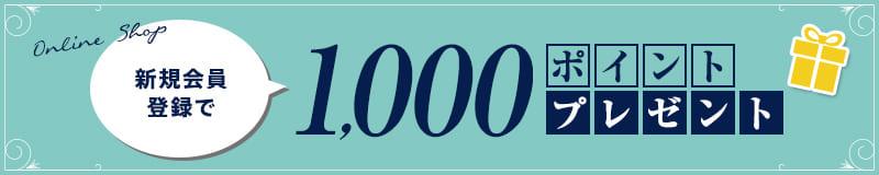 新規会員入会で1000ポイントプレゼント
